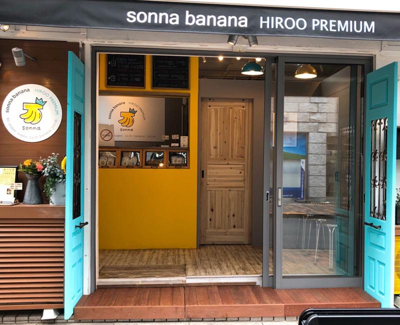 sonna banana HIROO PREMIUM 広尾店